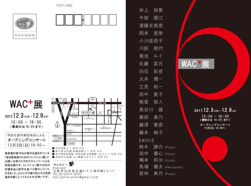 大阪でのグループ展「WAC+」に出展します