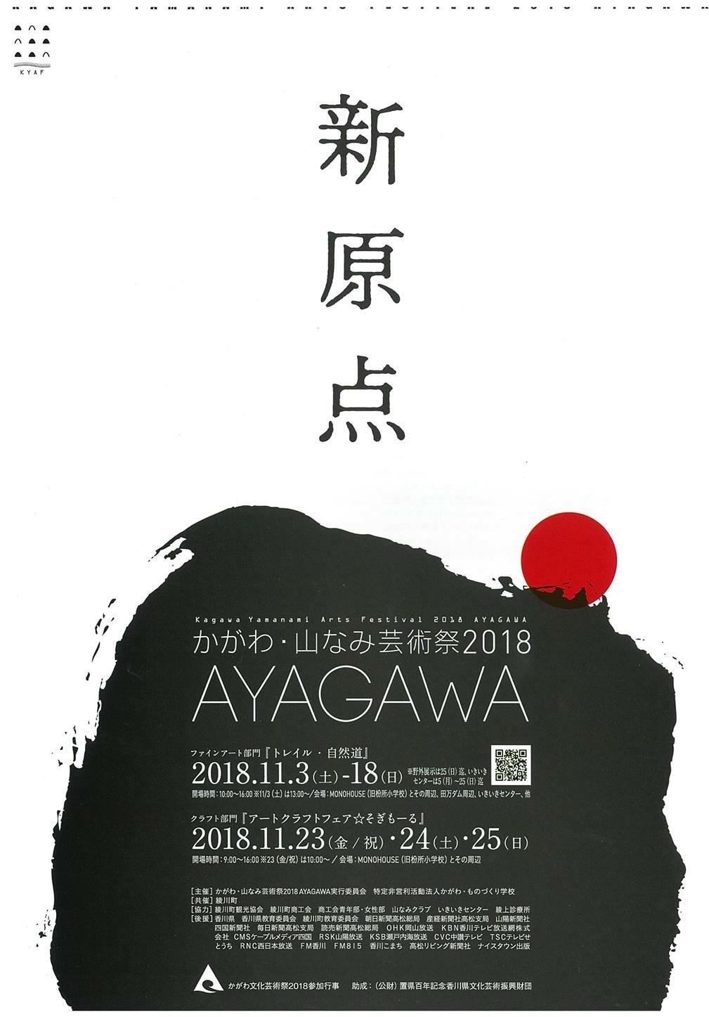 かがわ・山なみ芸術祭2018 AYAGAWAに出展します